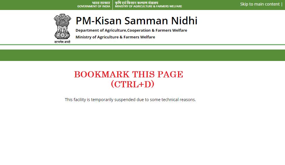 Trouble In PMKSNY Farmer Registration Online