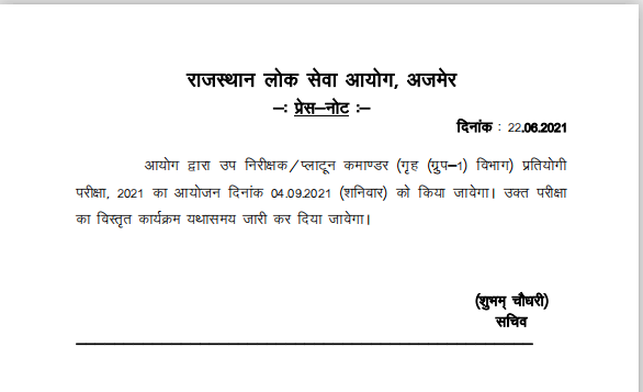 RPSC SI Admit Card 2021 Exam Date rpsc.rajasthan.gov.in Sub Inspector