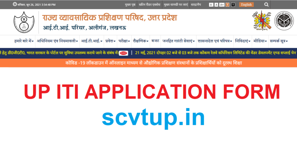 UP ITI Application Form