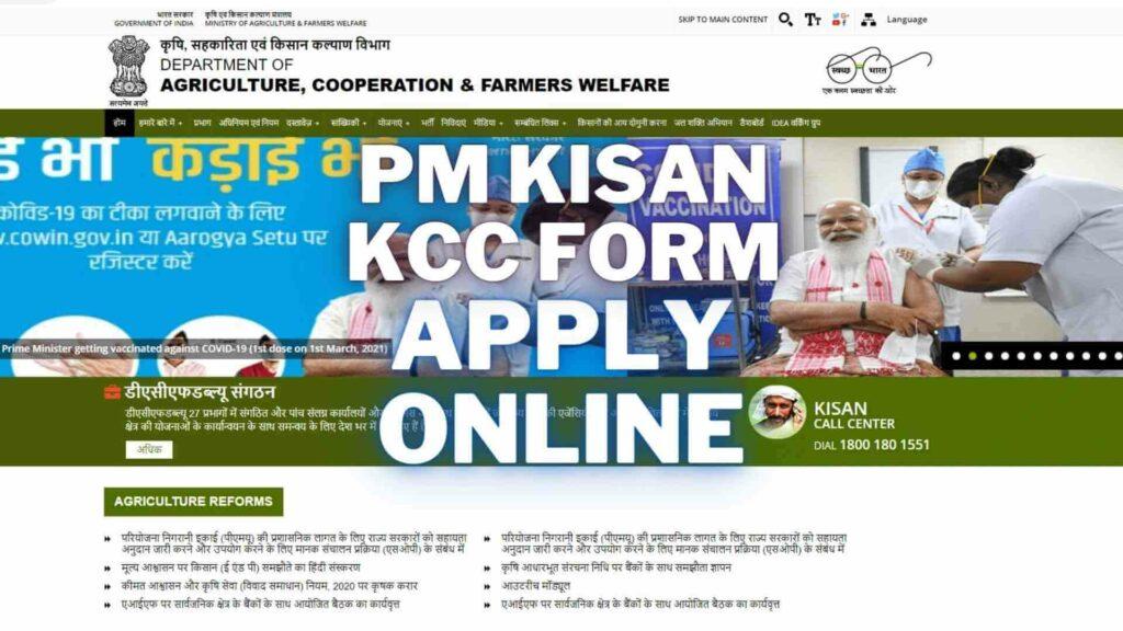 PM Kisan KCC Form
