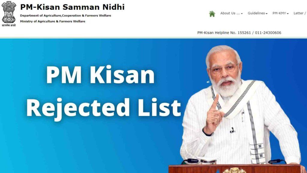 PM Kisan Rejected List