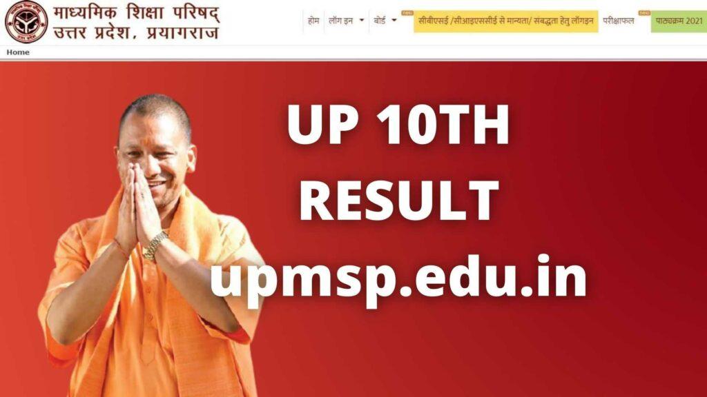 results.upmsp.edu.in 10th Result 2021