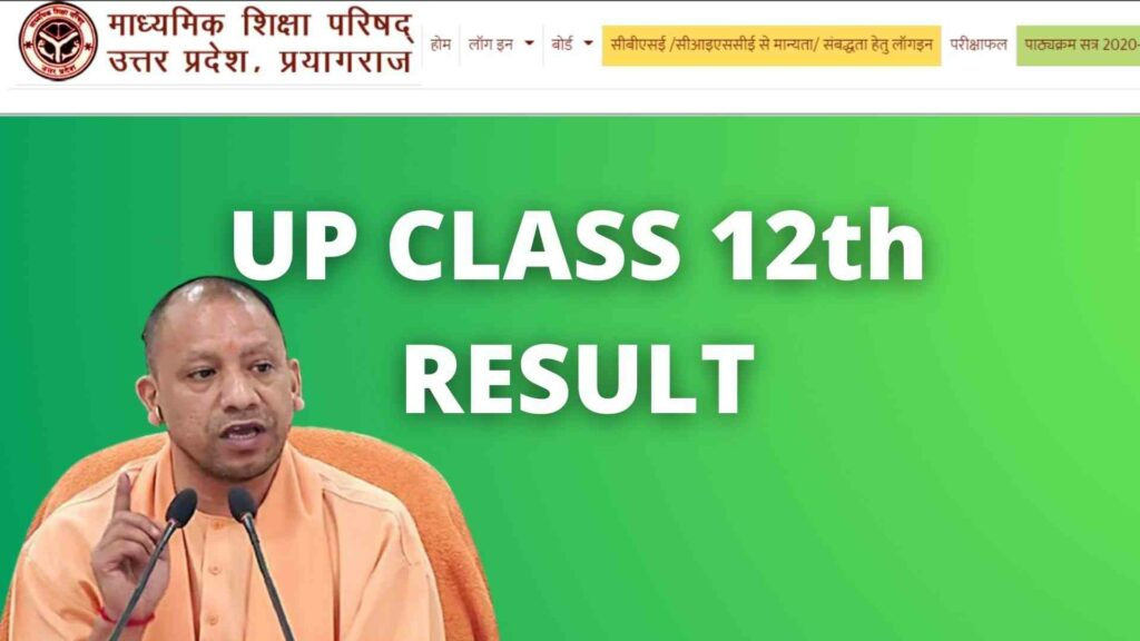 UP Board Class 12 Result 2021