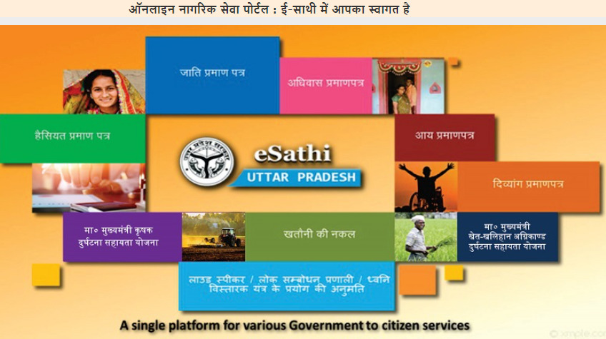 E-Sathi UP Registration 2021 brings all services at once. Check to avail yours now.