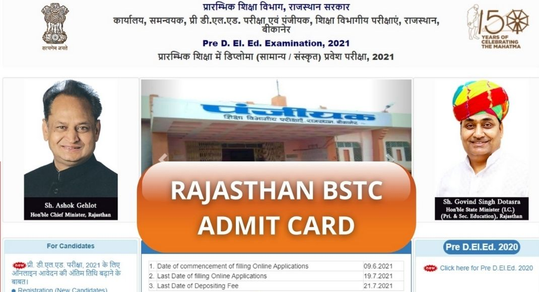BSTC Admit Card Download