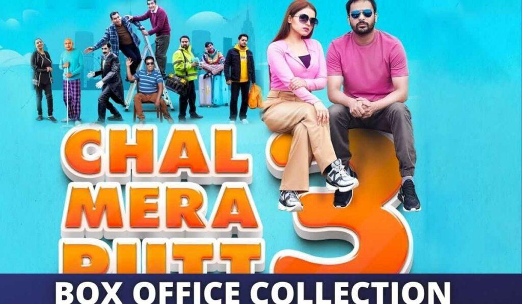 Chal Mera Putt 3 Release Date: Check Chal Mera Putt 3 Trailer, Cast
