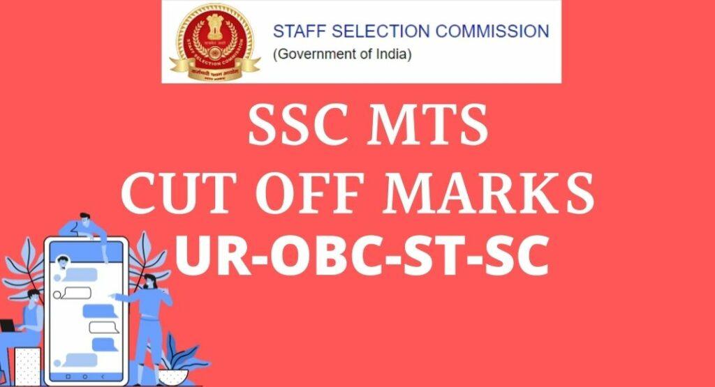 SSC MTS Tier 1 Cut Off Marks 2021