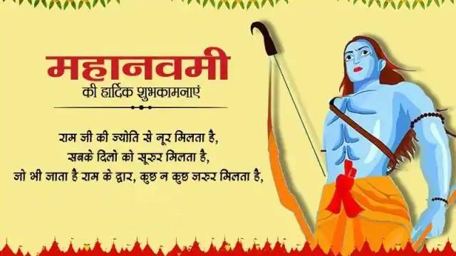 Happy Mahanavami Wishes in Hindi 2021