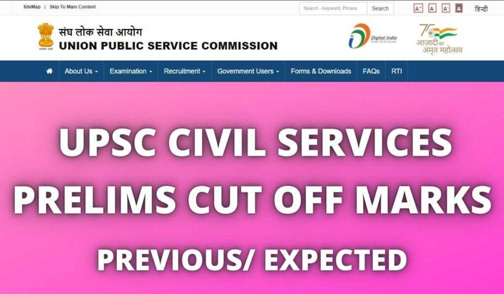 UPSC IAS Prelims Cut Off Marks 2021 Civil Services Expected CutOff